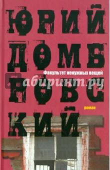 Юрий Домбровский. Факультет ненужных вещей. Издательство: АСТ, 2011 г.
