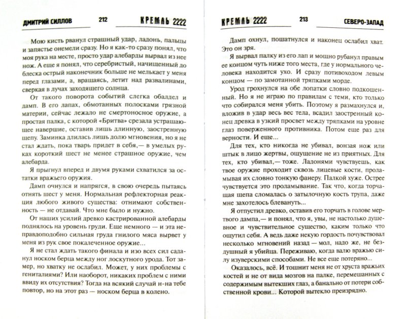 Иллюстрация 1 из 13 для Кремль 2222. Северо-Запад - Дмитрий Силлов | Лабиринт - книги. Источник: Лабиринт