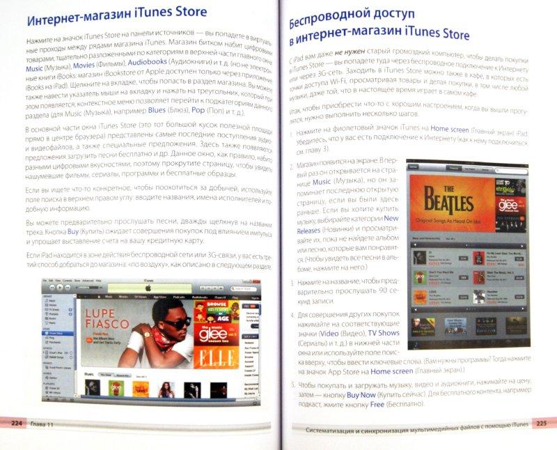 Иллюстрация 1 из 16 для iPad 2. Полное руководство - Дж. Байерсдорфер   Лабиринт - книги. Источник: Лабиринт