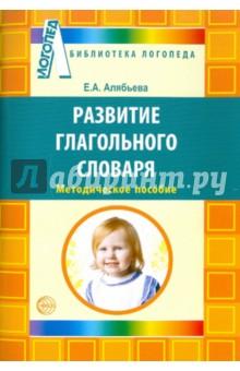 Развитие глагольного словаря у детей с речевыми нарушениями