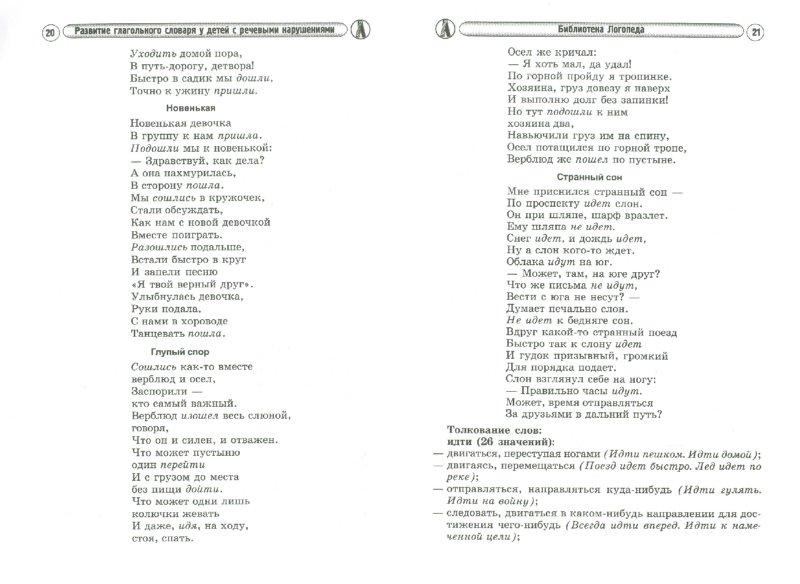Иллюстрация 1 из 5 для Развитие глагольного словаря у детей с речевыми нарушениями - Елена Алябьева | Лабиринт - книги. Источник: Лабиринт
