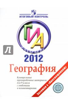 География: ГИА 2012: Контрольные тренировочные материалы для 9 класса с ответами и комментариями