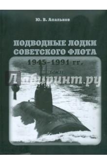 Подводные лодки советского флота.1945-1991 гг. Том 2. Второе поколение АПЛ