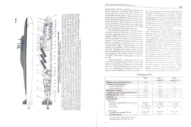 Иллюстрация 1 из 16 для Подводные лодки советского флота.1945-1991 гг. Том 2. Второе поколение АПЛ - Юрий Апальков | Лабиринт - книги. Источник: Лабиринт