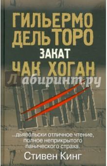 "Закат. Трилогия ""Штамм"": Книга вторая"