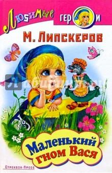 Липскеров Михаил Федорович Маленький гном Вася