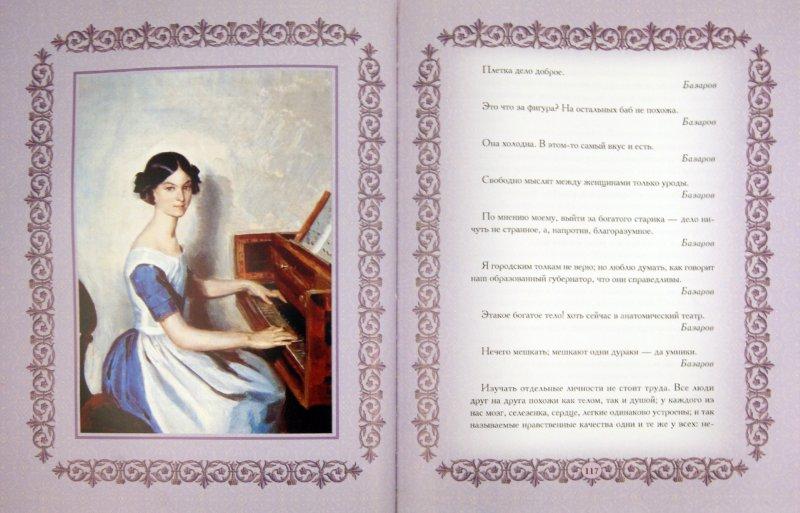 Иллюстрация 1 из 17 для Крылатые фразы и афоризмы литературных героев - Кожевников, Линдберг   Лабиринт - книги. Источник: Лабиринт