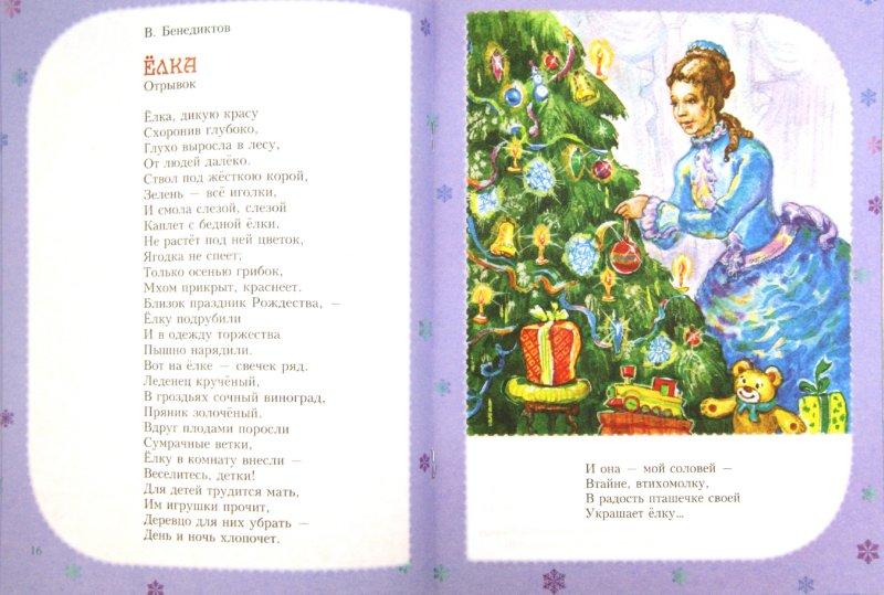 Иллюстрация 1 из 8 для Рождественские сны   Лабиринт - книги. Источник: Лабиринт