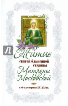 Житие святой блаженной старицы Матроны Московской и её чудотворения XX-XXI вв.