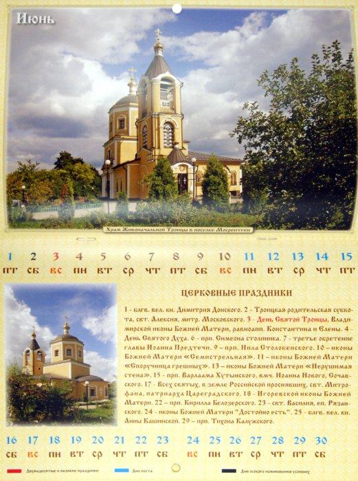 Иллюстрация 1 из 6 для Православный календарь на 2012 год: Подмосковные храмы - Александр Давыдов | Лабиринт - сувениры. Источник: Лабиринт