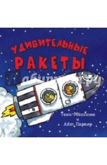 Тони Миттон - Удивительные ракеты обложка книги