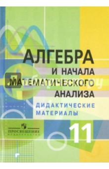 Алгебра и начала математического анализа. 11 класс. Дидактические материалы. Профильный уровень