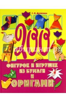 200 фигурок и игрушек из бумаги и оригамиОригами<br>Подробные описания приемов работы, четкие схемы и рисунки, красочные фотографии помогут вам без особых усилий создать собственную коллекцию поделок и сувениров.<br>Для широкого круга читателей.<br>