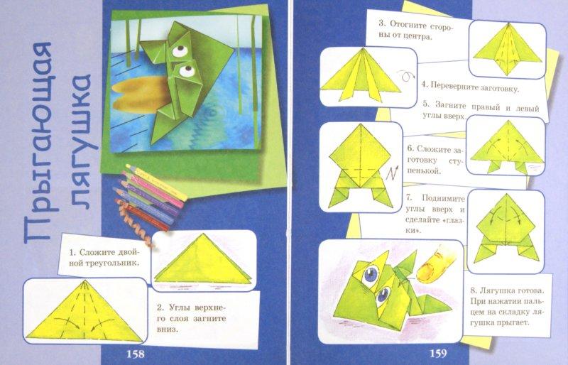 Иллюстрация 1 из 23 для 200 фигурок и игрушек из бумаги и оригами - Галина Долженко | Лабиринт - книги. Источник: Лабиринт