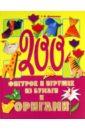 Обложка книги 200 фигурок и игрушек из бумаги и оригами