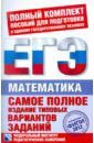 Маслова, Цыбулько, Гостева, Соколова, Бисеров, Васильевых - ЕГЭ-2012.