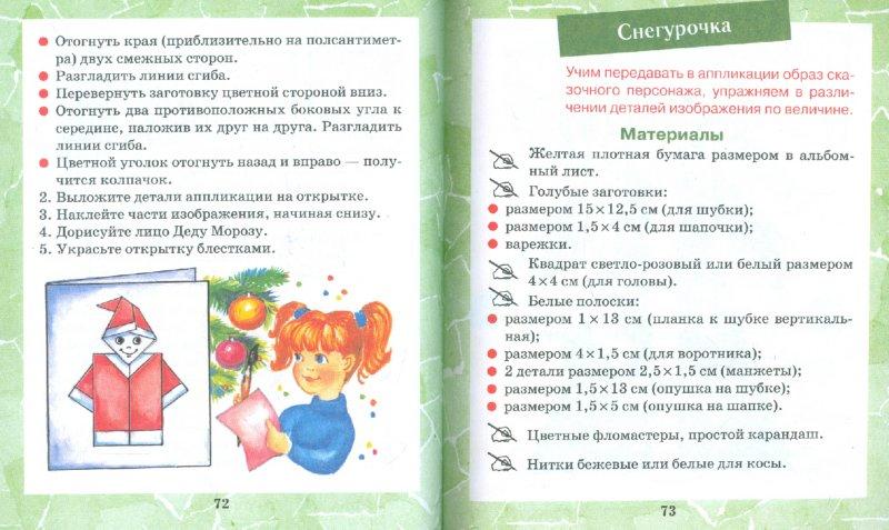Иллюстрация 1 из 14 для Аппликация: подарки, открытки, сувениры - Малышева, Ермолаева   Лабиринт - книги. Источник: Лабиринт