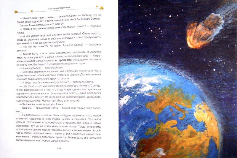 Иллюстрация 1 из 22 для Сказочная Вселенная - Ефрем Левитан | Лабиринт - книги. Источник: Лабиринт