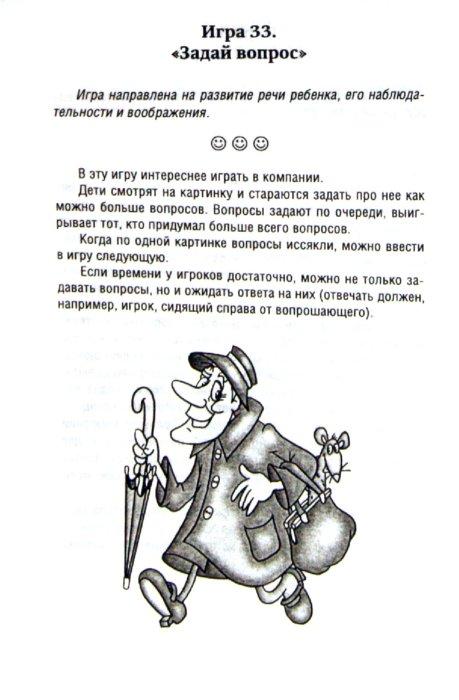 Иллюстрация 1 из 13 для Волшебный сундучок. 4 набора карточек + Книга сказочных игр - Лебедева, Васильева | Лабиринт - книги. Источник: Лабиринт