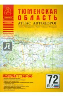 Атлас автодорог. Тюменская областьАтласы и карты России<br>Атлас автодорог юга Тюменской области в масштабе 1:200000. <br>Детальная классификация автодорог. <br>Российская и европейская нумерация автодорог. <br>Самые подробные километровые знаки. <br>Подробнейший километраж между центрами населенных пунктов и пересечениями дорог. <br>В атласе показан рельеф с послойной окраской горизонталей. <br>Подробнейший указатель названий населенных пунктов. <br>Таблицы расстояний между городами. <br>Много подробной и интересной дополнительной справочной информации.<br>