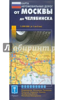 """Книга: """"От Москвы до Челябинска. Карта автодорог"""". Купить ...: http://www.labirint.ru/books/310444/"""