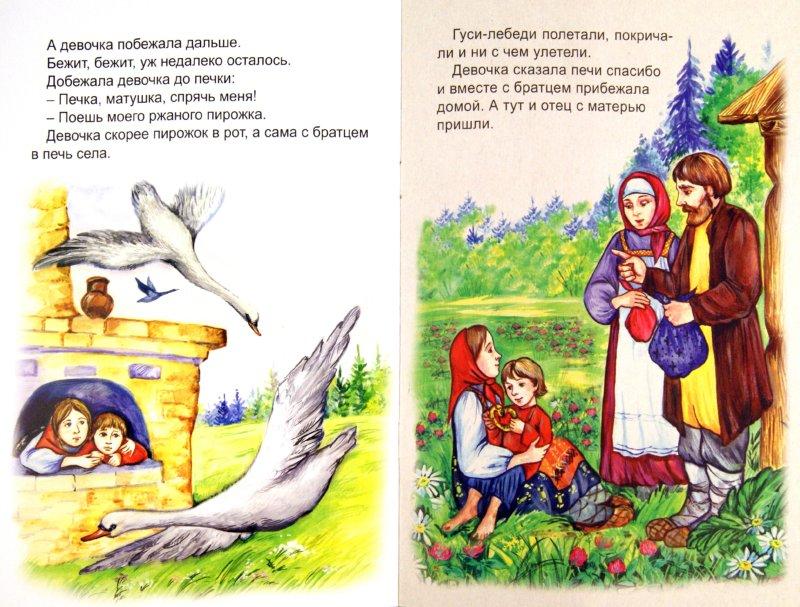 Иллюстрация 1 из 11 для Гуси-лебеди | Лабиринт - книги. Источник: Лабиринт