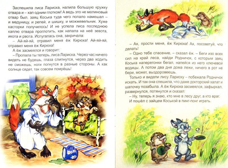Иллюстрация 1 из 7 для Как ежа Кирюху лечили - Николай Грибачев | Лабиринт - книги. Источник: Лабиринт