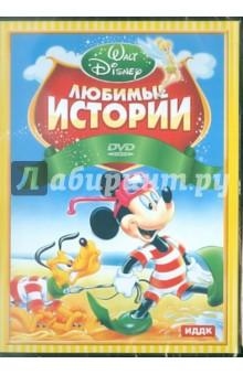 Walt Disney. Любимые истории (DVD) ИДДК