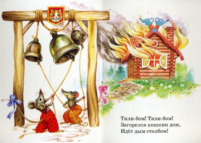 Иллюстрация 1 из 6 для Кошкин дом | Лабиринт - книги. Источник: Лабиринт