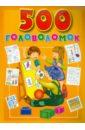 Обложка книги 500 головоломок