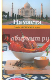 Намастэ. Блюда индийской кухниНациональные кухни<br>... Состоит Качамбер обычно из двух-трех продуктов и не имеет ничего общего со сложными европейскими салатами из множества ингредиентов.<br>... Самая изысканная, по мнению европейцев, - это праун пакора, которую готовят из наисвежайших креветок.<br>...Далом в Индии называют лущеную чечевицу или горох, а также что-то вроде супа или жидкой кашки из разных видов бобовых. В качестве главного ингредиента такого блюда могут использоваться лущеный горох, чечевица, бобы, фасоль.<br>... Рис один из основных продуктов питания в Индии. Его одинаково любят и богатые, и бедные.<br>... Индийская хозяйка использует для приготовления своего собственного Карри не один десяток пряностей и специй, а саму приправу она будет готовить по-разному для разных продуктов - дала, рыбы, курицы.<br>... Чапати - пресные лепешки из муки грубого помола - часто заменяют индусам столовые приборы.<br>... Индийская халва совсем другая, чем та, к которой мы все привыкли. Делают ее чаще всего из обжаренной с сахаром манной крупы с орехами, цукатами, сухофруктами, и похожа она больше на рассыпчатый пудинг.<br>