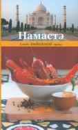 Евгения Примакова: Намастэ. Блюда индийской кухни