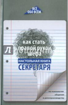 Как стать правой рукой шефа: настольная книга секретаря