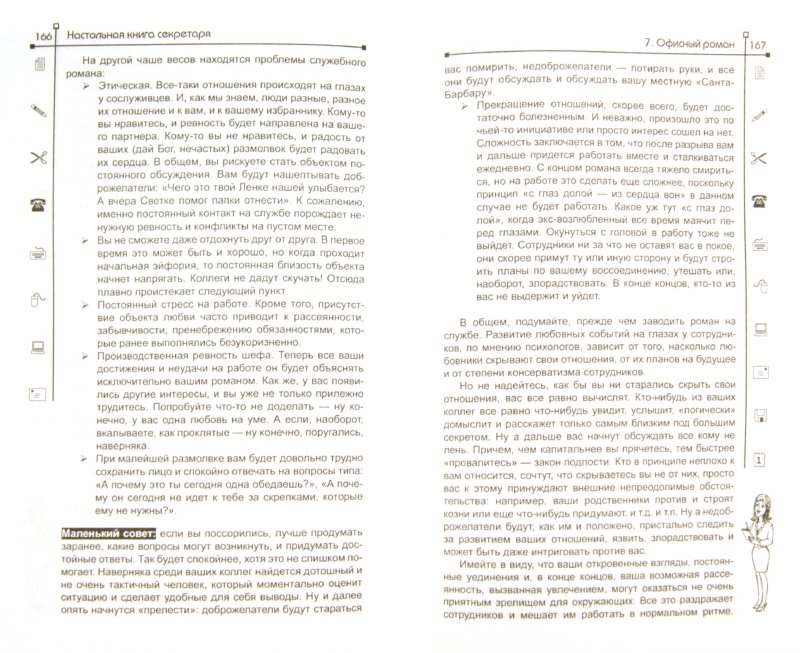 Иллюстрация 1 из 7 для Как стать правой рукой шефа: настольная книга секретаря - А. Котова | Лабиринт - книги. Источник: Лабиринт