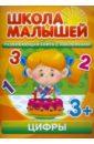 Ребенок 3-4 лет
