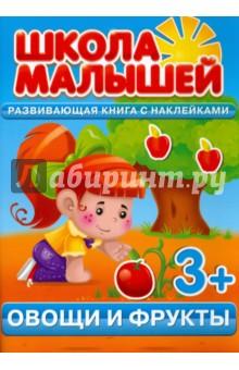 Овощи и фрукты. Развивающая книга с наклейками для детей от 3-х лет