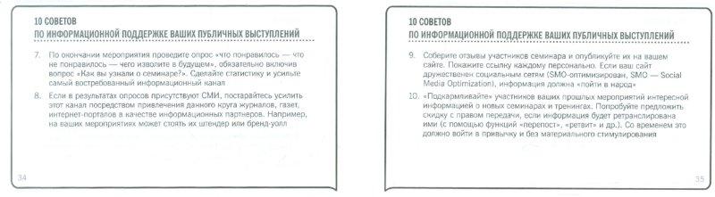 Иллюстрация 1 из 15 для 101 совет по PR - Роман Масленников   Лабиринт - книги. Источник: Лабиринт