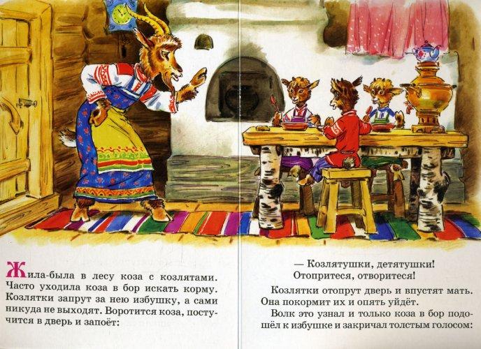 Иллюстрация 1 из 2 для Козлята и волк | Лабиринт - книги. Источник: Лабиринт