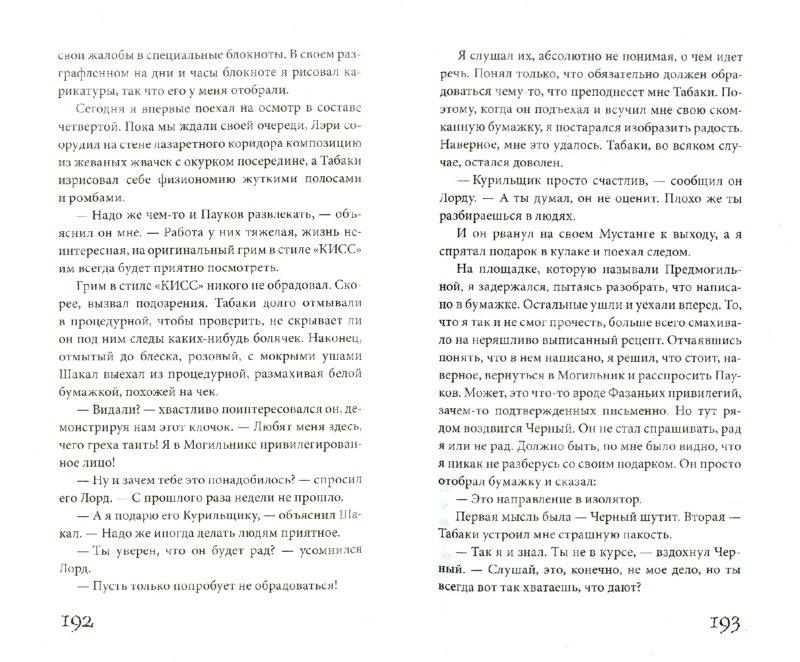 Иллюстрация 1 из 19 для Дом, в котором... В 3-х томах - Мариам Петросян | Лабиринт - книги. Источник: Лабиринт