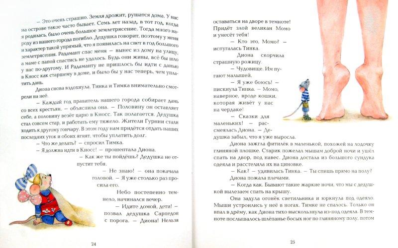 Иллюстрация 1 из 53 для Тайна морской звезды: историческая сказка для детей - Мария Пастернак | Лабиринт - книги. Источник: Лабиринт