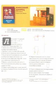 Кносский дворец (фрагмент) (ДК 006)3D модели из бумаги<br>Полноцветная модель для сборки. Можно использовать как подарок или украшение для интерьера. <br>Изготовлено в России.<br>