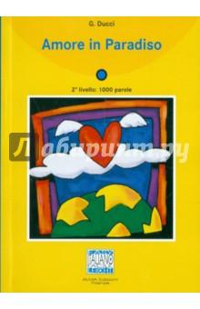 Amore In Paradiso (libro). 2 livello