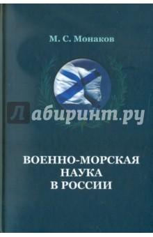 Военно-морская наука в России: происхождение, возникновение и становление...