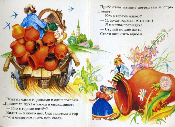 Иллюстрация 1 из 6 для Ладушки: Теремок | Лабиринт - книги. Источник: Лабиринт