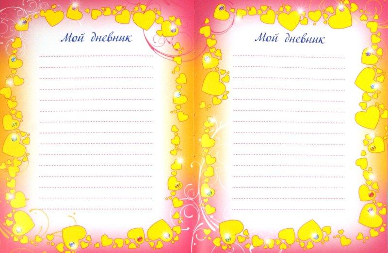Мой личный дневник раскраски