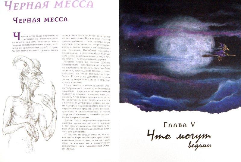 Иллюстрация 1 из 46 для Ведьмы. Магический мир - Рейнольдс, Моралес | Лабиринт - книги. Источник: Лабиринт