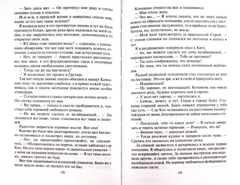 Иллюстрация 1 из 6 для Управлять дворцом не просто - Васильева, Васильева   Лабиринт - книги. Источник: Лабиринт