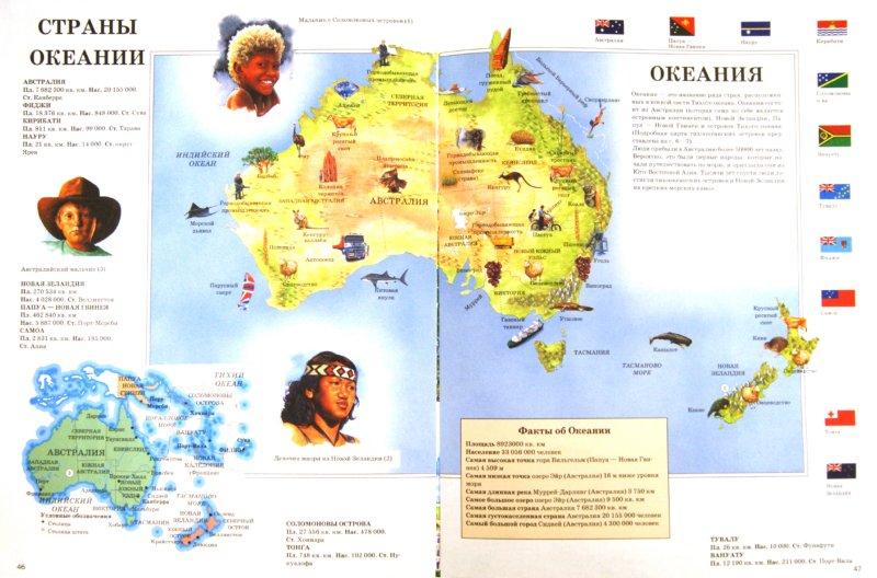 Иллюстрация 1 из 6 для Иллюстрированный атлас мира для школьников - Николас Харрис | Лабиринт - книги. Источник: Лабиринт