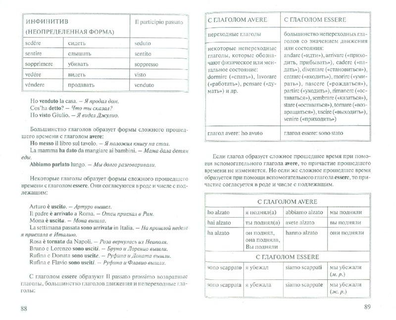 Иллюстрация 1 из 11 для Итальянская грамматика для начинающих - Сергей Матвеев | Лабиринт - книги. Источник: Лабиринт
