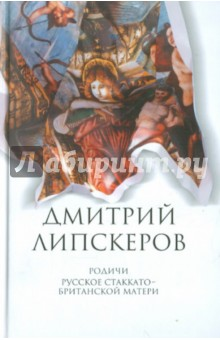 Собрание сочинений. В 5 томах. Том 4. Родичи. Русское стаккато - британской матери